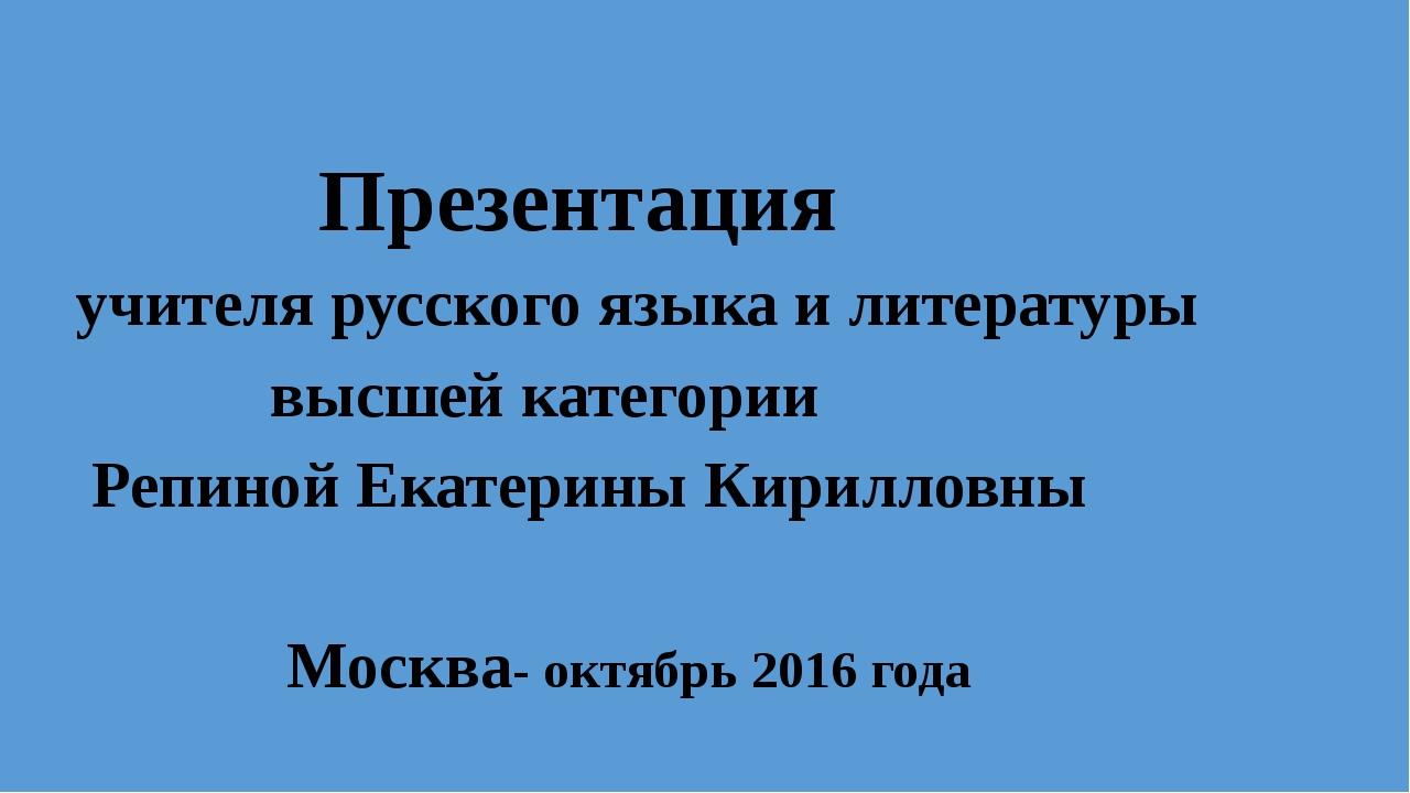 Презентация учителя русского языка и литературы высшей категории Репиной Ека...