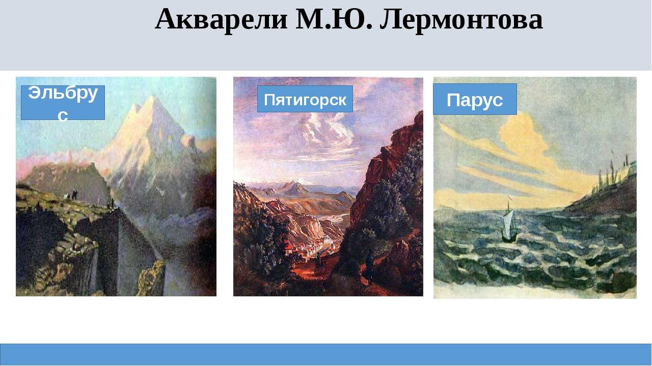 Акварели М.Ю. Лермонтова Эльбрус Пятигорск Парус