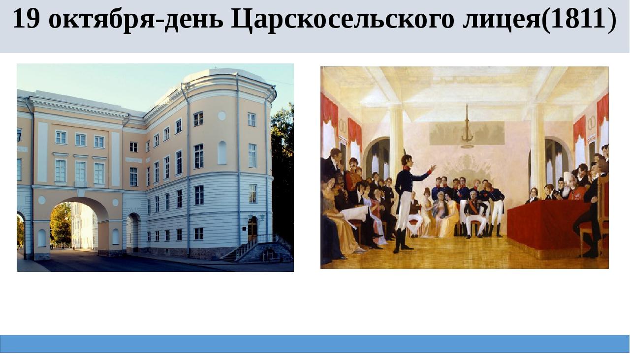 19 октября-день Царскосельского лицея(1811)
