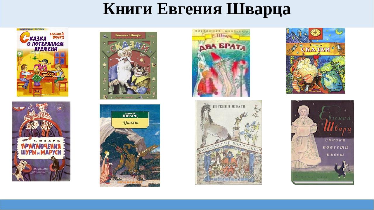 Книги Евгения Шварца