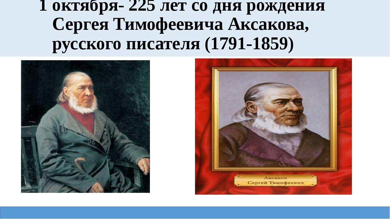 1 октября- 225 лет со дня рождения Сергея Тимофеевича Аксакова, русского пис...