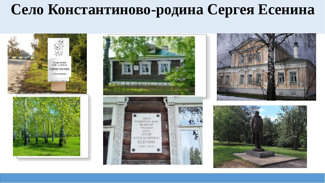 Село Константиново-родина Сергея Есенина