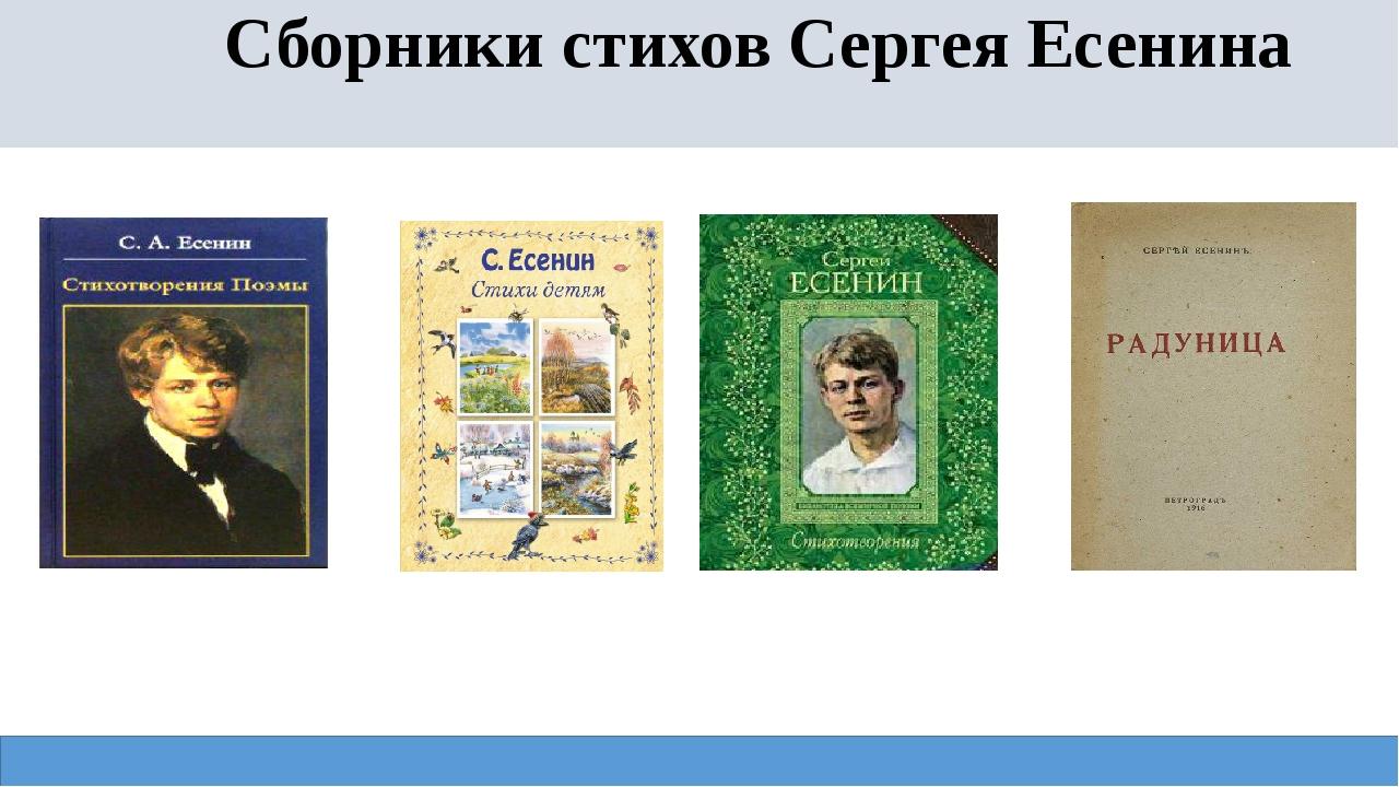Сборники стихов Сергея Есенина