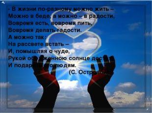 - В жизни по-разному можно жить – Можно в беде, а можно – в радости, Вовремя