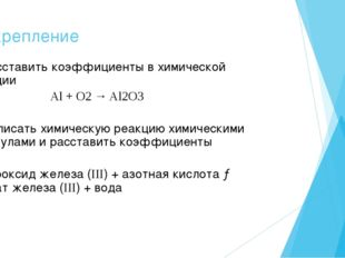 Закрепление 1. Расставить коэффициенты в химической реакции Al + O2 → Al2O3 2