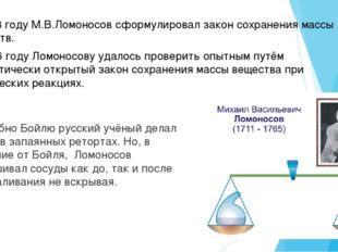 Подобно Бойлю русский учёный делал опыт в запаянных ретортах. Но, в отличие о