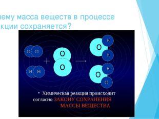 Почему масса веществ в процессе реакции сохраняется?