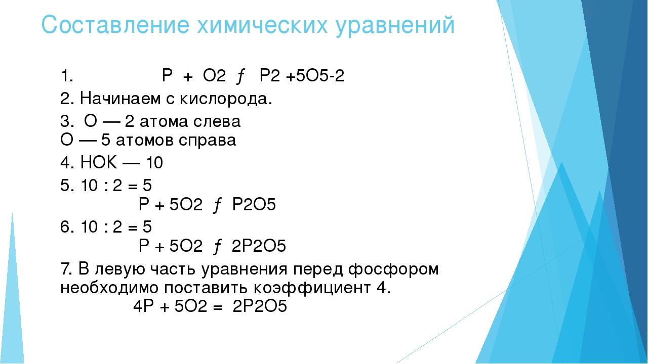 Составление химических уравнений 1. P + O2 → P2 +5O5-2 2. Начинаем с кислород...