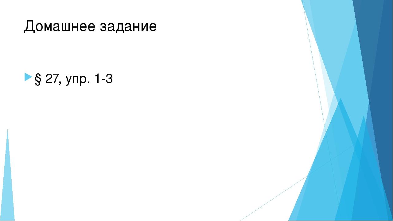 Домашнее задание § 27, упр. 1-3
