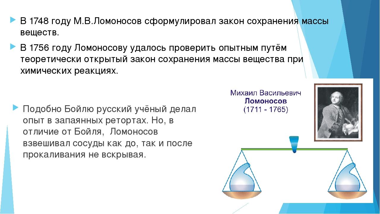 Подобно Бойлю русский учёный делал опыт в запаянных ретортах. Но, в отличие о...