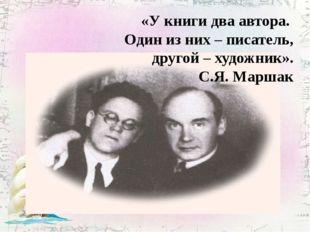 «У книги два автора. Один из них – писатель, другой – художник». С.Я. Маршак