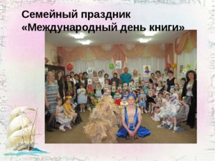 Семейный праздник «Международный день книги»