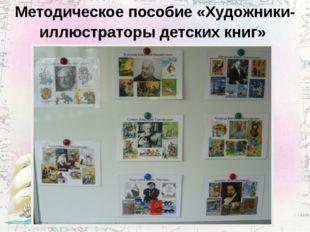 Методическое пособие «Художники-иллюстраторы детских книг»