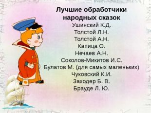 Лучшие обработчики народных сказок Ушинский К.Д. Толстой Л.Н. Толстой А.Н. Ка