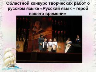 Областной конкурс творческих работ о русском языке «Русский язык – герой наше