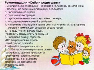 Рекомендации «Себе и родителям» «Величайшее сокровище – хорошая библиотека» В