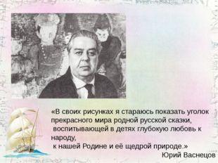 «В своих рисунках я стараюсь показать уголок прекрасного мира родной русской