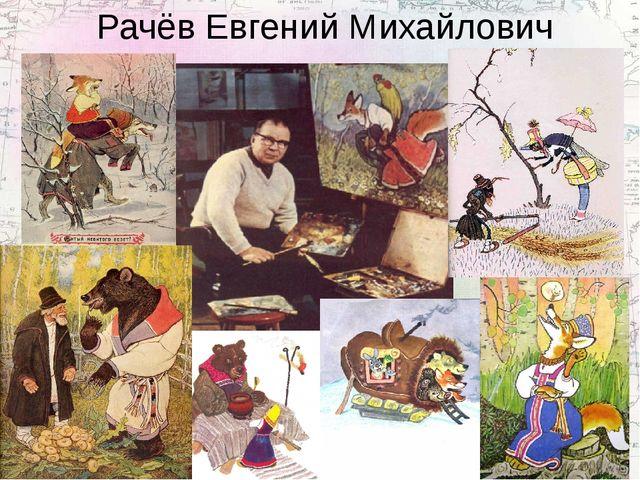 Рачёв Евгений Михайлович