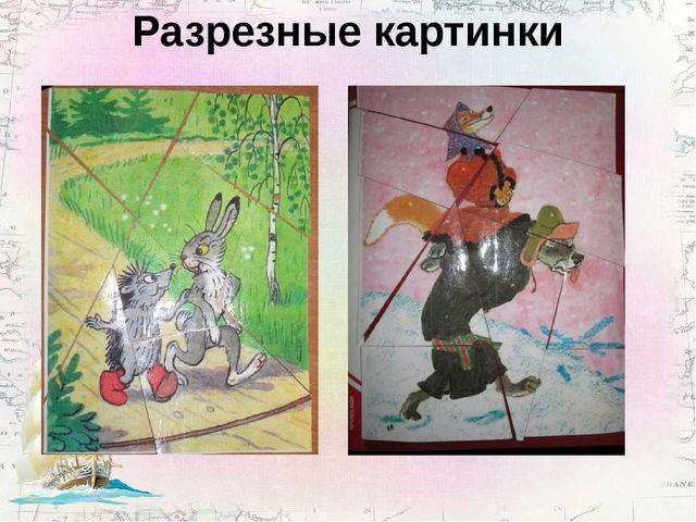 Разрезные картинки