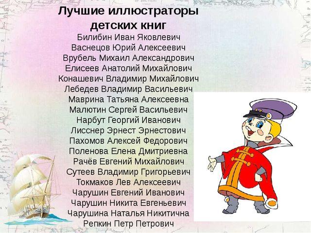 Лучшие иллюстраторы детских книг Билибин Иван Яковлевич Васнецов Юрий Алексее...