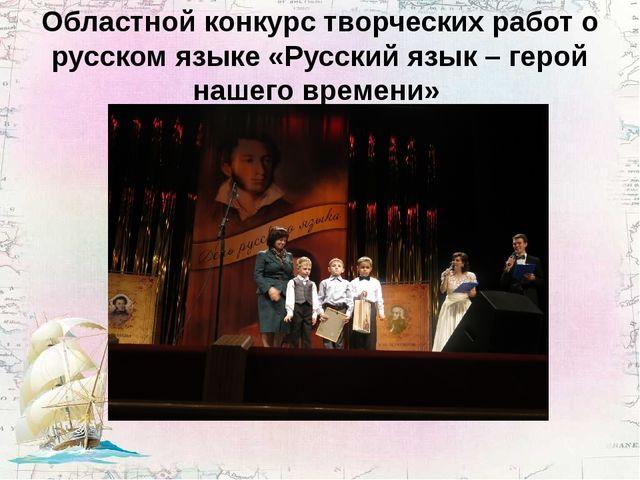 Областной конкурс творческих работ о русском языке «Русский язык – герой наше...