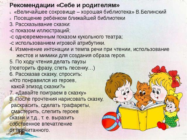 Рекомендации «Себе и родителям» «Величайшее сокровище – хорошая библиотека» В...
