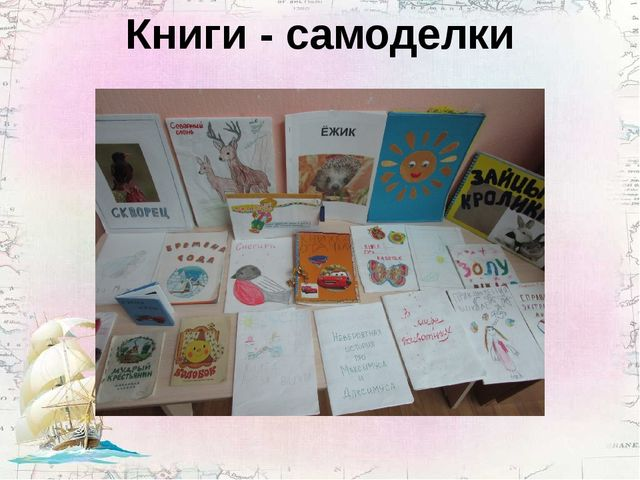 Книги - самоделки