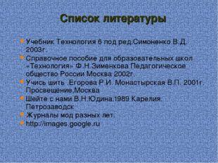 Список литературы Учебник Технология 6 под ред.Симоненко В.Д. 2003г. Справочн