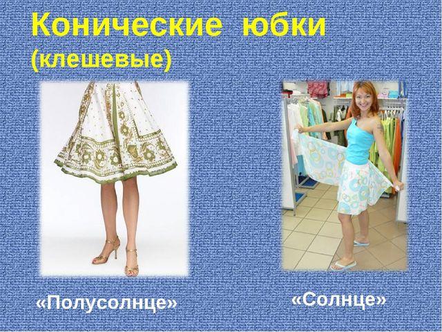 Конические юбки (клешевые) «Полусолнце» «Солнце»