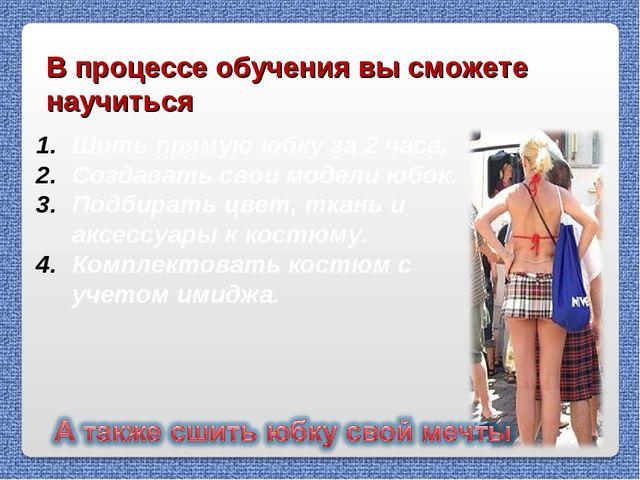 В процессе обучения вы сможете научиться Шить прямую юбку за 2 часа. Создават...