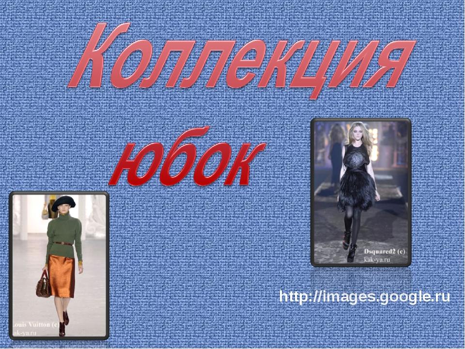 http://images.google.ru