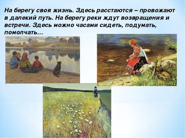 На берегу своя жизнь. Здесь расстаются – провожают в далекий путь. На берегу...