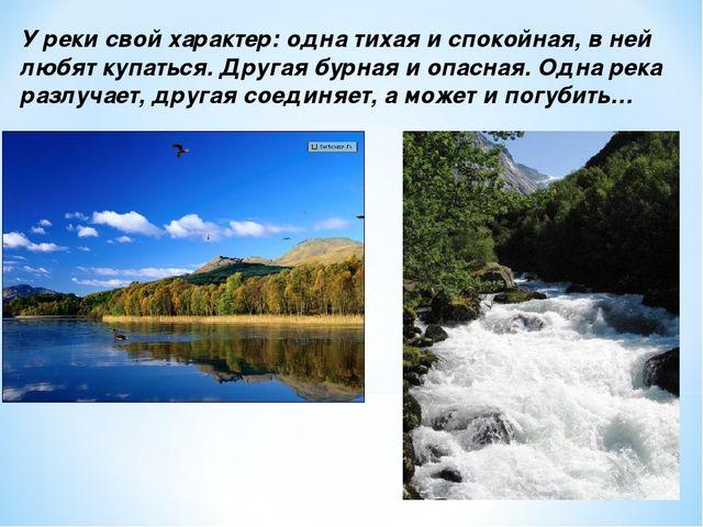 У реки свой характер: одна тихая и спокойная, в ней любят купаться. Другая бу...