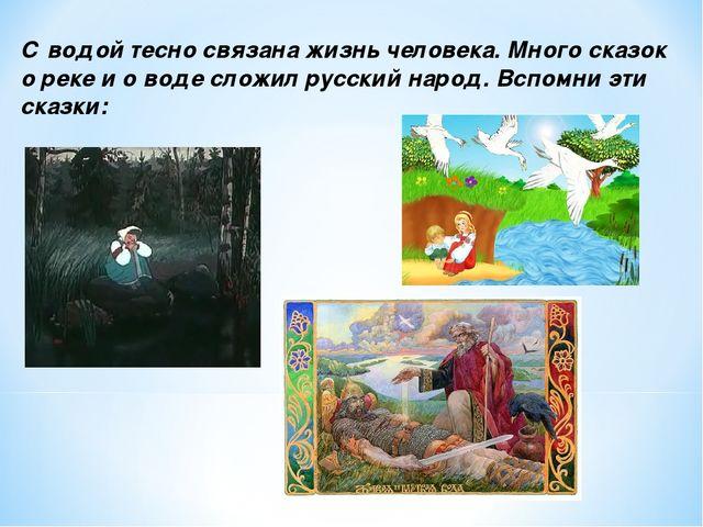 С водой тесно связана жизнь человека. Много сказок о реке и о воде сложил рус...