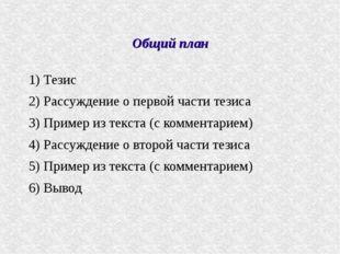 Общий план 1) Тезис 2) Рассуждение о первой части тезиса 3) Пример из текста