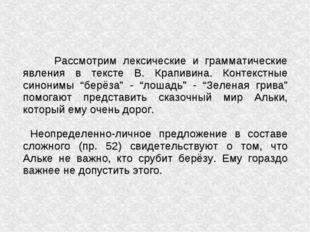 Рассмотрим лексические и грамматические явления в тексте В. Крапивина. Конте