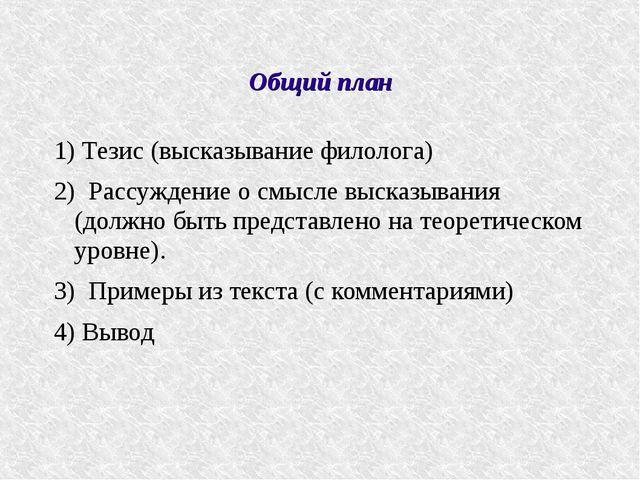 Общий план 1) Тезис (высказывание филолога) 2) Рассуждение о смысле высказыва...