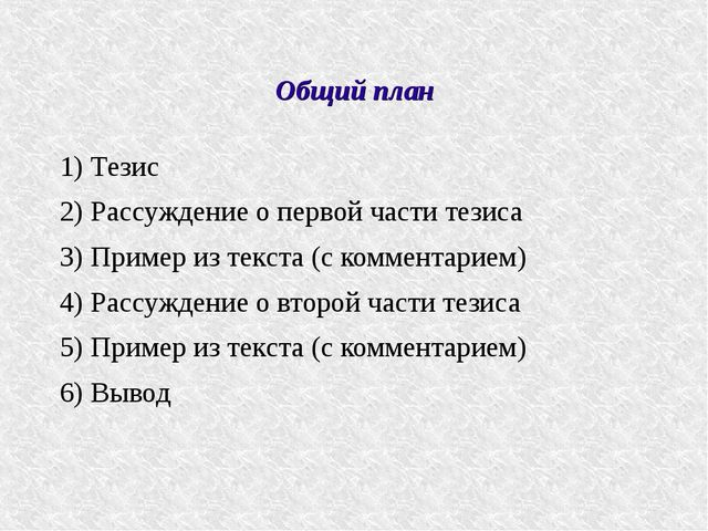 Общий план 1) Тезис 2) Рассуждение о первой части тезиса 3) Пример из текста...