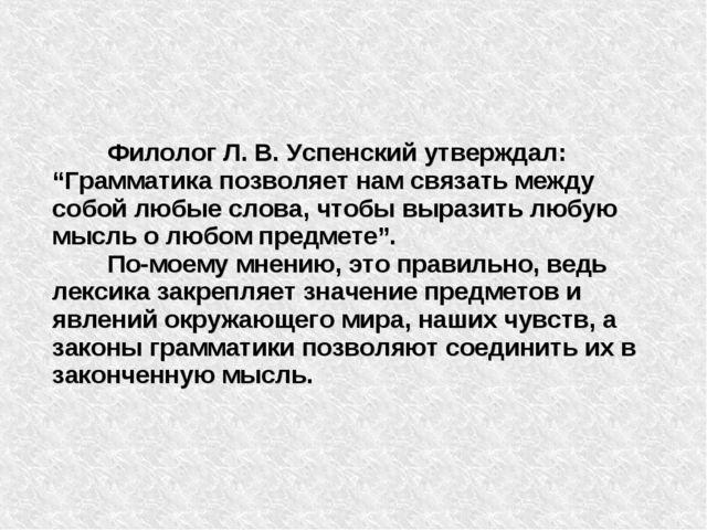 """Филолог Л. В. Успенский утверждал: """"Грамматика позволяет нам связать между с..."""