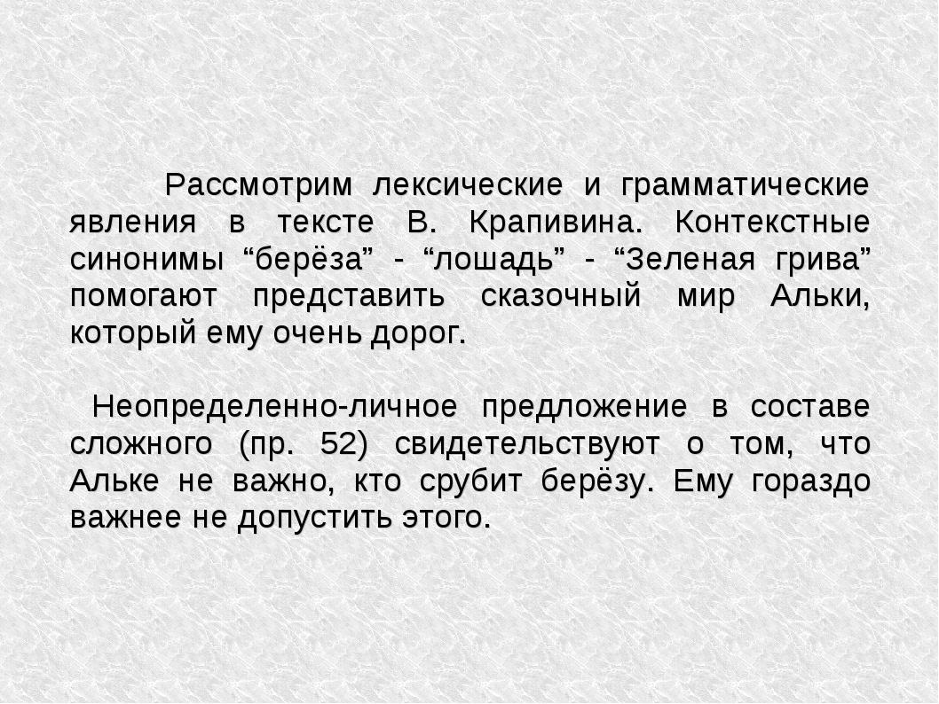 Рассмотрим лексические и грамматические явления в тексте В. Крапивина. Конте...