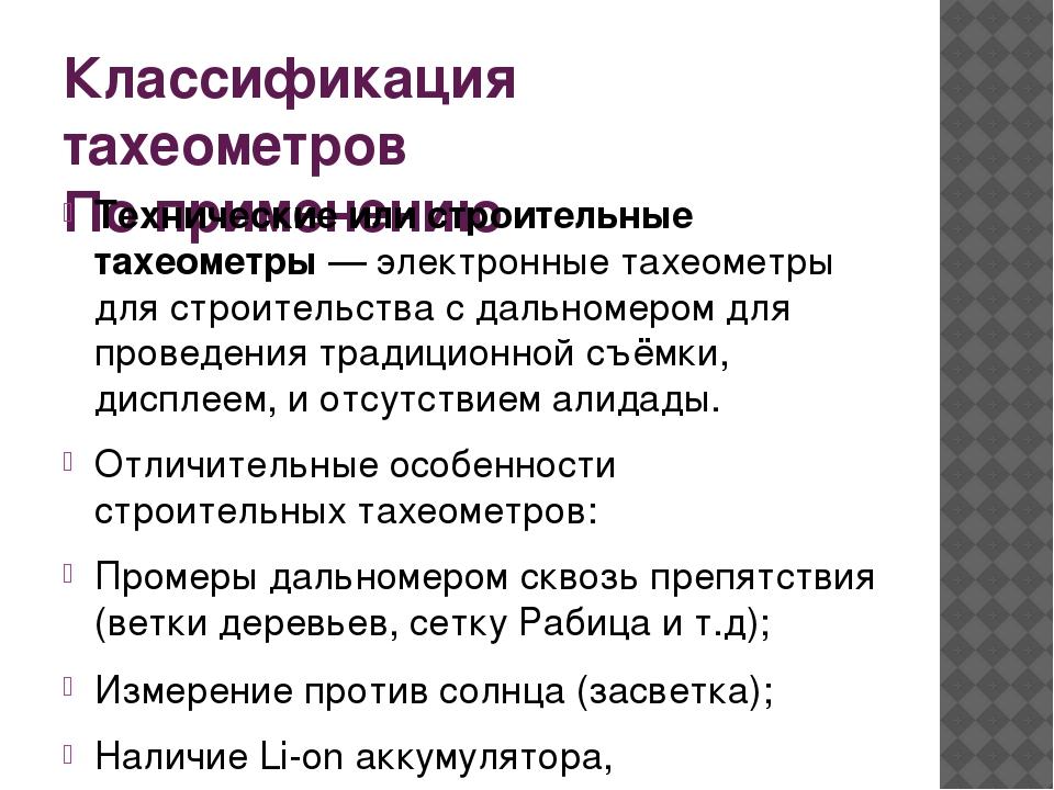 Классификация тахеометров По применению Технические или строительные тахеомет...