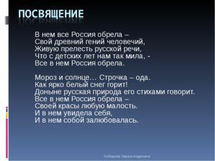 В нем все Россия обрела – Свой древний гений человечий, Живую прелесть русск