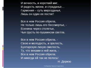 И вечность, и короткий миг, И радость жизни, и страданье… Гармония – суть мир