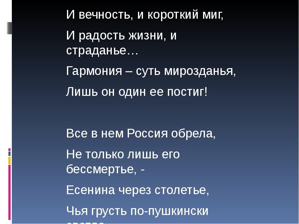И вечность, и короткий миг, И радость жизни, и страданье… Гармония – суть мир...