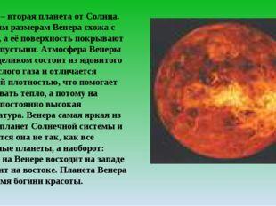 Венера – вторая планета от Солнца. По своим размерам Венера схожа с Землёй, а
