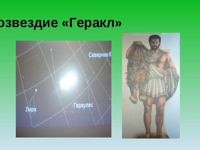 Созвездие «Геракл»