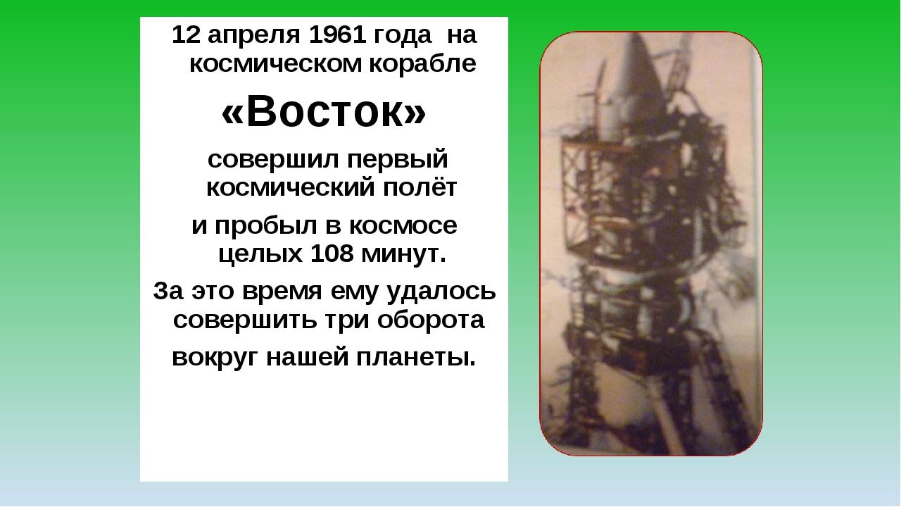 12 апреля 1961 года на космическом корабле «Восток» совершил первый космическ...