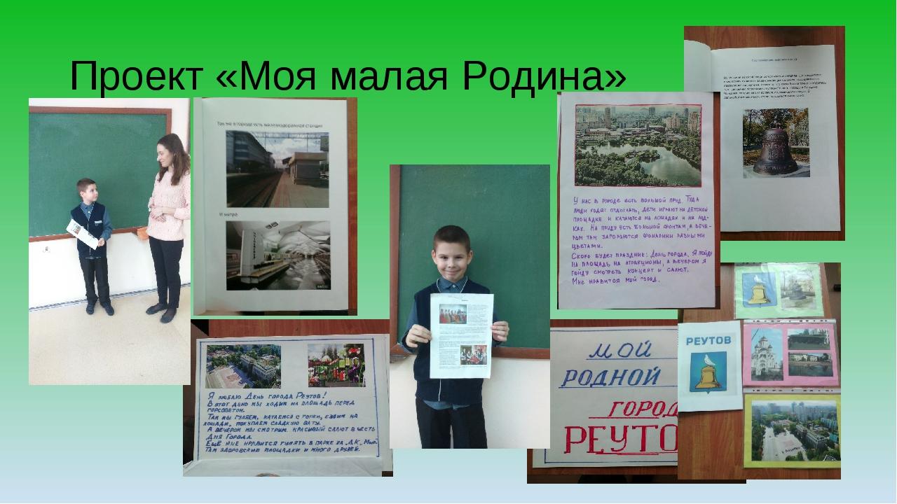 Проект «Моя малая Родина»