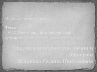 Подготовила: учитель химии и биологии Жарнова Галина Николаевна Клин - 2016