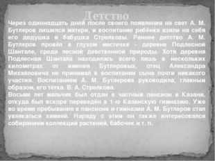 Детство Через одиннадцать дней после своего появления на свет А. М. Бутлеров